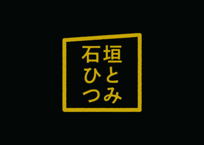 名古屋城 石垣ひとつみ